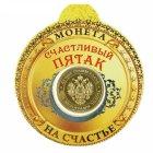 moneta-schastlivyjj-pyatak_0