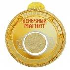 moneta-denezhnyjj-magnit3
