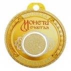 moneta-na-schaste3