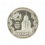 moneta-novosibirsk-chasovnya
