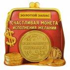 moneta-ispolneniya-zhelanijj-2015