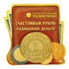 moneta-schastlivyjj-rubl-2015