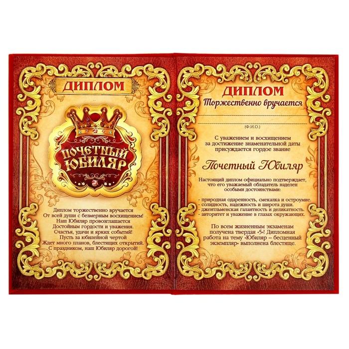 Диплом Почетный юбиляр Подари  Чтобы сделать поздравление юбиляра торжественным и запоминающимся купите Диплом Почетный юбиляр В этом подарке все продумано от красивой бархатной