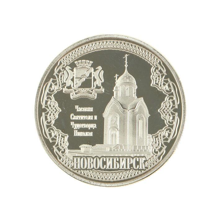 Магазины монет в новосибирске юбилейные монеты сочи купить