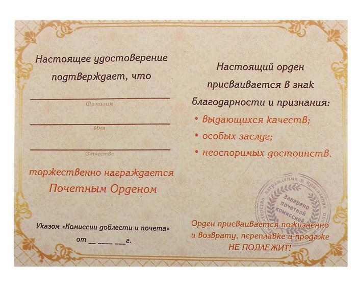 Шуточное пенсионное удостоверение для юбиляра