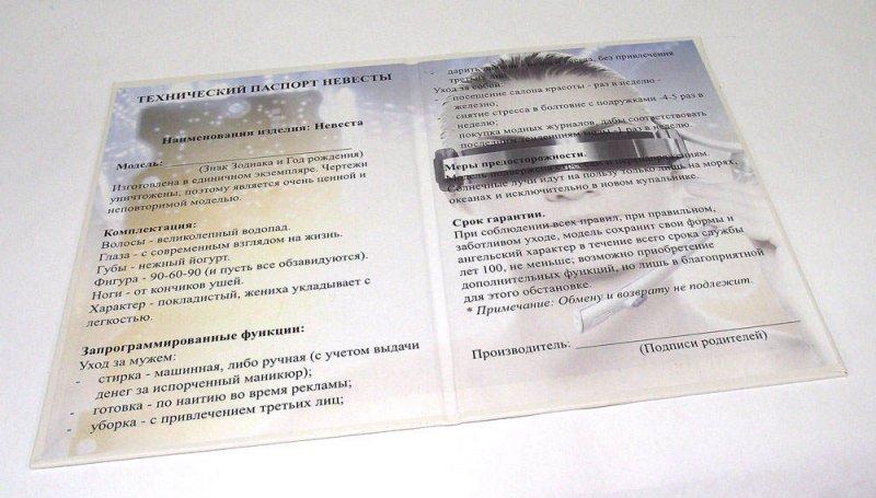 Подарочный диплом Технический паспорт невесты Подари  Прикольный подарочный диплом от родителей невесты жениху В паспорте указывается комплектация и запрограммированные функции невесты