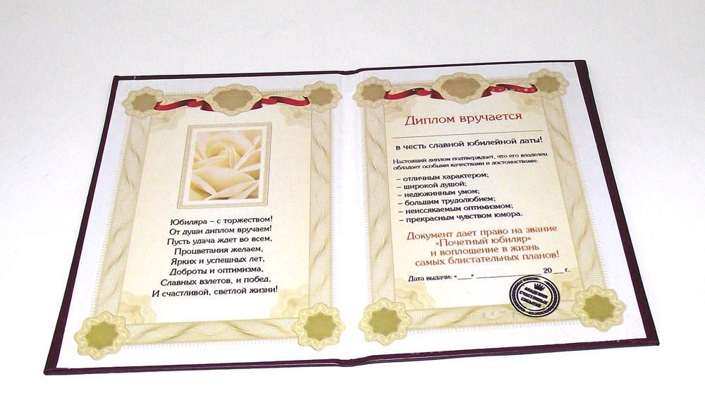 Шуточные стихи при вручении подарков на юбилей 943