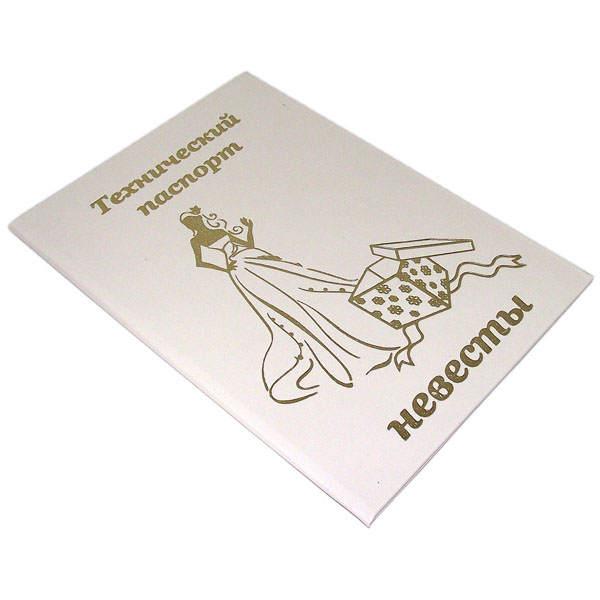 Подарочный диплом Технический паспорт невесты Подари  Диплом Технический паспорт невесты