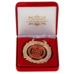 Медаль «Лучшая мама на свете»