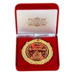 Медаль «С днём варенья»