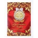 Медаль «Золотая бабушка. За нежность и любовь»
