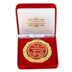 Медаль «Директору школы»
