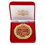 Медаль «За взятие юбилея»