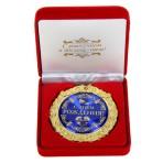 Медаль «С днем рождения»