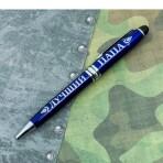 Ручка подарочная «Лучший папа»