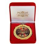 Медаль «С юбилеем» в бархатной коробочке