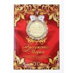 Медаль «С рождением семьи»