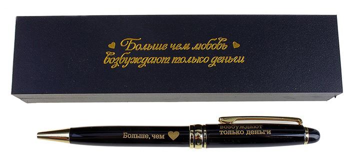 Ручка в подарок с надписью 48