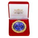 Медаль «Лучший папа»