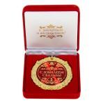 Медаль «С юбилеем свадьбы» в подарочной коробке