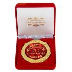 Медаль «За мужество в замужестве» в подарочной коробке