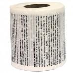 Туалетная бумага Объяснительная