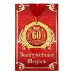 Медаль «60 лет» в подарочной открытке