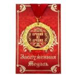 Медаль «Лучший из лучших»
