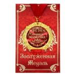 Медаль «Лучшей мамочке на свете» в подарочной открытке