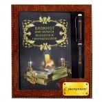 Набор «Для записи доходов» блокнот и ручка