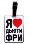 Бирка на чемодан «Я люблю дьюти фри»