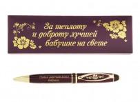 Ручка «Самая замечательная бабушка»