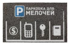 Прилипало «Парковка для мелочей»