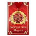 Медаль в подарочной открытке «Звезда компании»