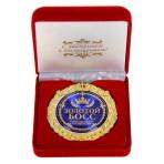 Медаль «Золотой босс»