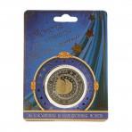 Монета «Для принятия удачных решений»