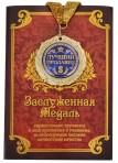 Медаль «Лучший продавец»
