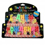 Свечи в торт буквы «С днем рождения»