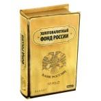 Книга-сейф «Золотовалютный фонд России»