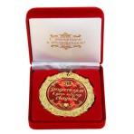 Медаль «Родителям в день юбилея свадьбы»