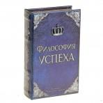 Сейф-книга «Философия успеха»