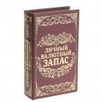 Сейф-книга «Личный валютный запас»