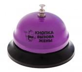 Звонок «Кнопка вызова жены»