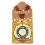 Медаль «За посещение Новосибирска»