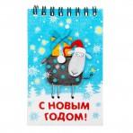 Блокнот «С Новым годом!»