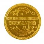 Монета «Исполнения желаний»