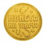 Монета «На удачу»