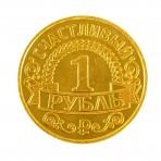 Монета «Счастливый рубль»