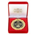 Медаль «Настоящий мужик»