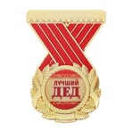 Орден»Лучший дед»